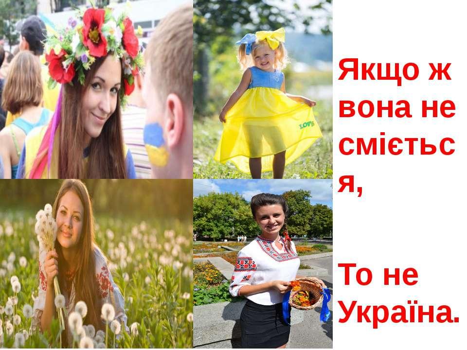 Якщо ж вона не сміється, То не Україна.