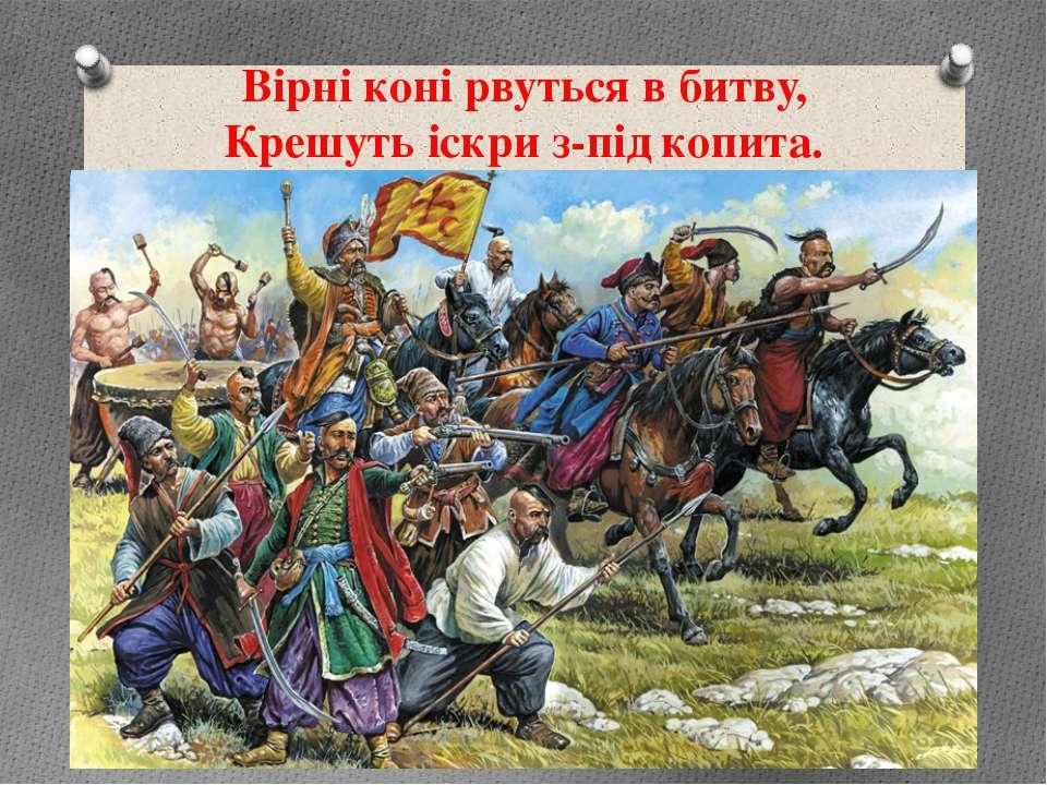 Вірні коні рвуться в битву, Крешуть іскри з-під копита.