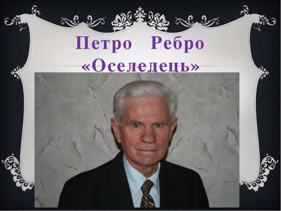 Петро Ребро «Оселедець»