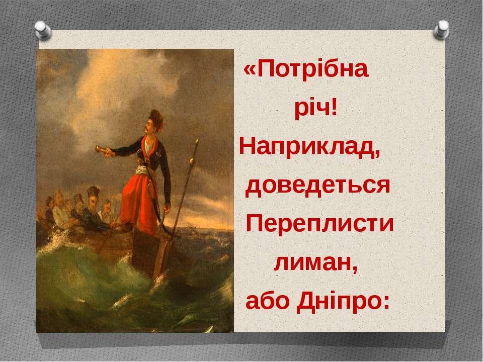 «Потрібна річ! Наприклад, доведеться Переплисти лиман, або Дніпро: