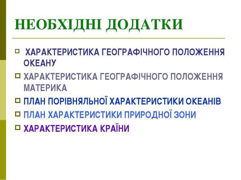 НЕОБХІДНІ ДОДАТКИ ХАРАКТЕРИСТИКА ГЕОГРАФІЧНОГО ПОЛОЖЕННЯ ОКЕАНУ ХАРАКТЕРИСТИК...