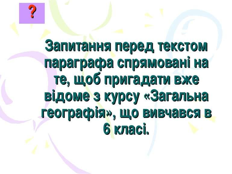 Запитання перед текстом параграфа спрямовані на те, щоб пригадати вже відоме ...
