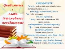 АЕРОФІЛЬТР *а, е, і – майже всі запозичені слова починаються на а, е, і (абаж...