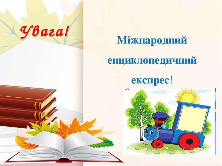Міжнародний енциклопедичний експрес! Увага!