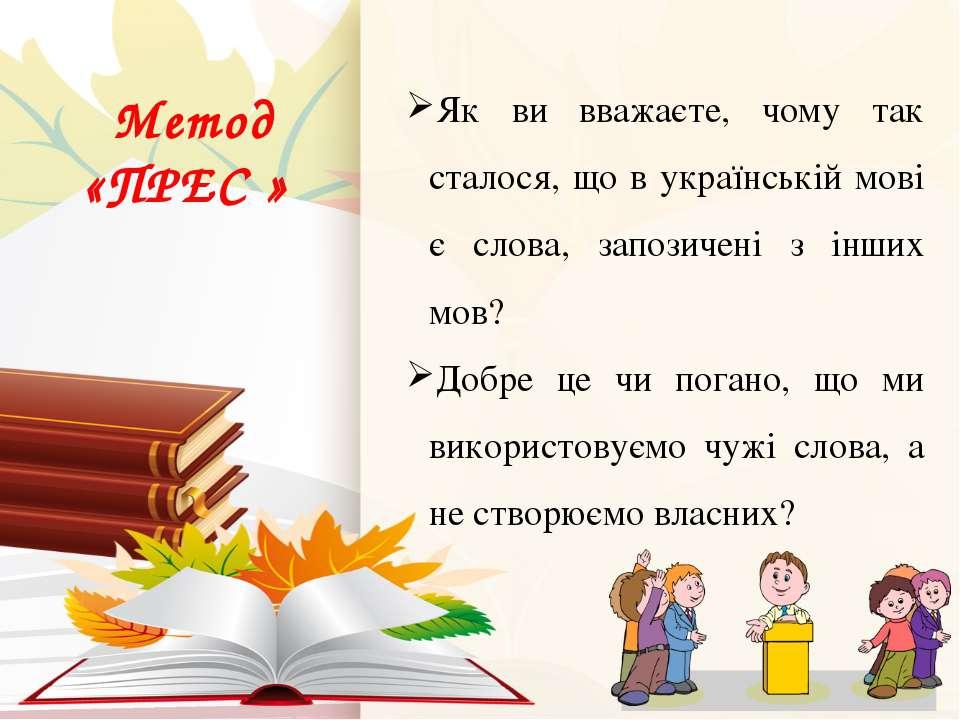 Як ви вважаєте, чому так сталося, що в українській мові є слова, запозичені з...