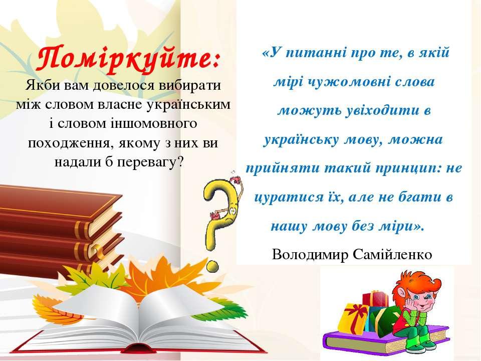 Поміркуйте: Якби вам довелося вибирати між словом власне українським і словом...