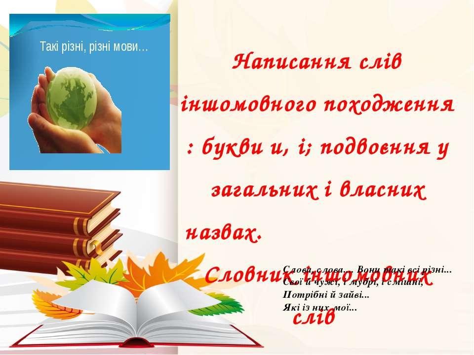 Написання слів іншомовного походження : букви и, і; подвоєння у загальних і в...