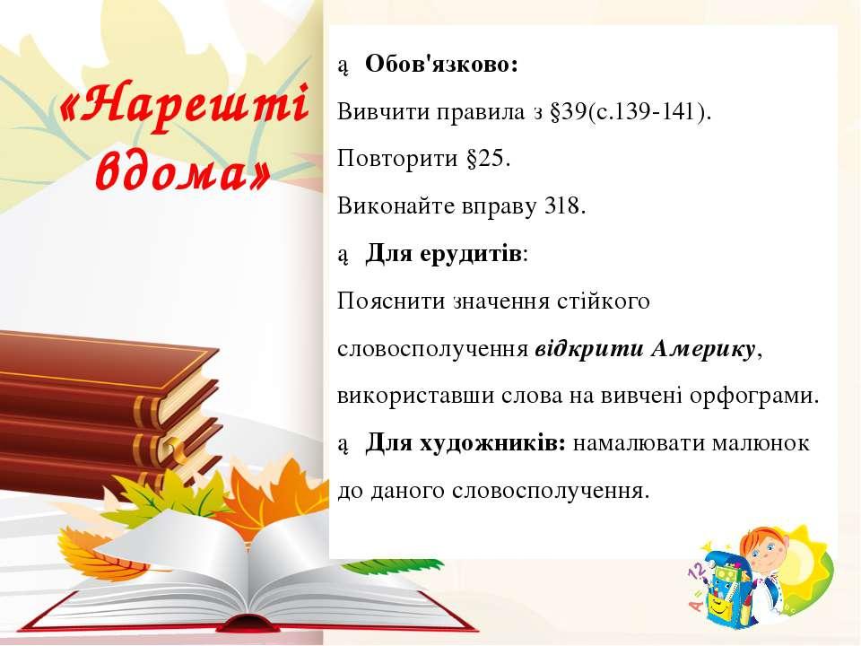 «Нарешті вдома» ► Обов'язково: Вивчити правила з §39(с.139-141). Повторити §2...