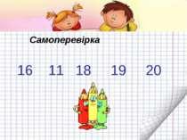 16 11 18 19 20 Самоперевірка