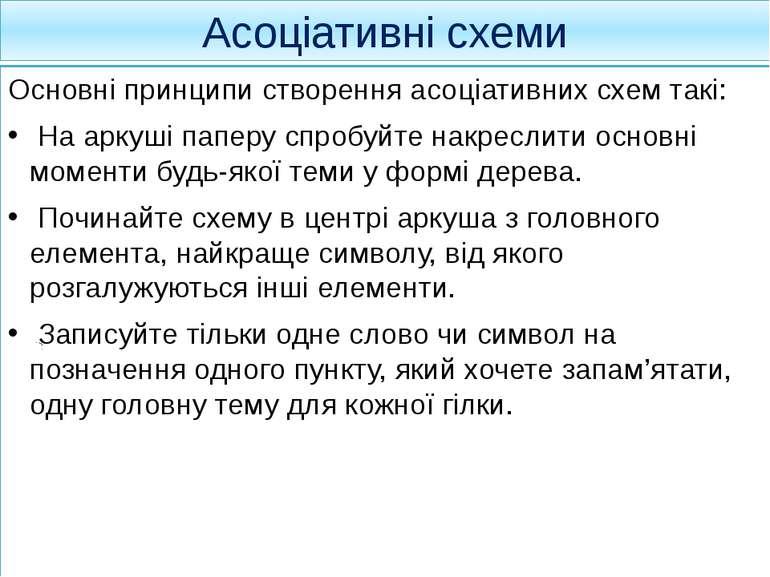 Асоціативні схеми Основні принципи створення асоціативних схем такі: На аркуш...