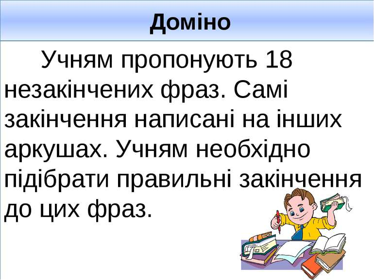 Доміно Учням пропонують 18 незакінчених фраз. Самі закінчення написані на інш...
