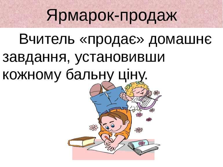Ярмарок-продаж Вчитель «продає» домашнє завдання, установивши кожному бальну ...