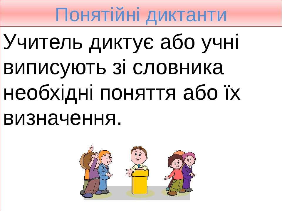 Понятійні диктанти Учитель диктує або учні виписують зі словника необхідні по...
