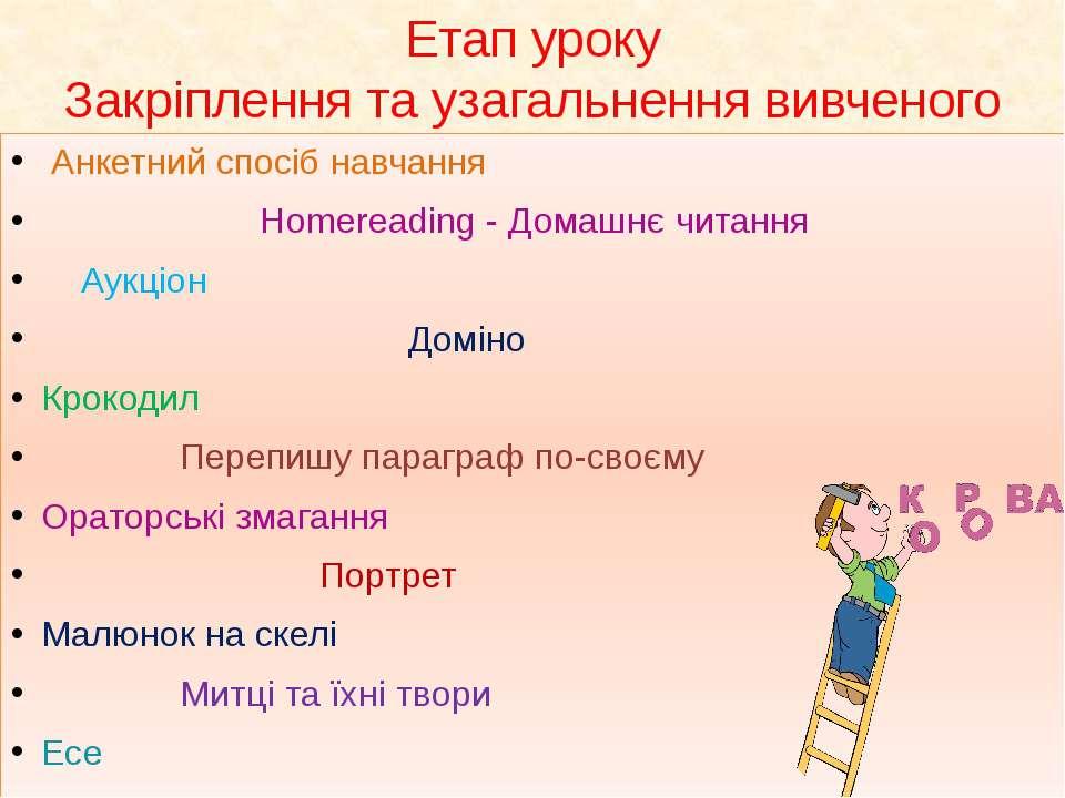 Етап уроку Закріплення та узагальнення вивченого Анкетний спосіб навчання Hom...