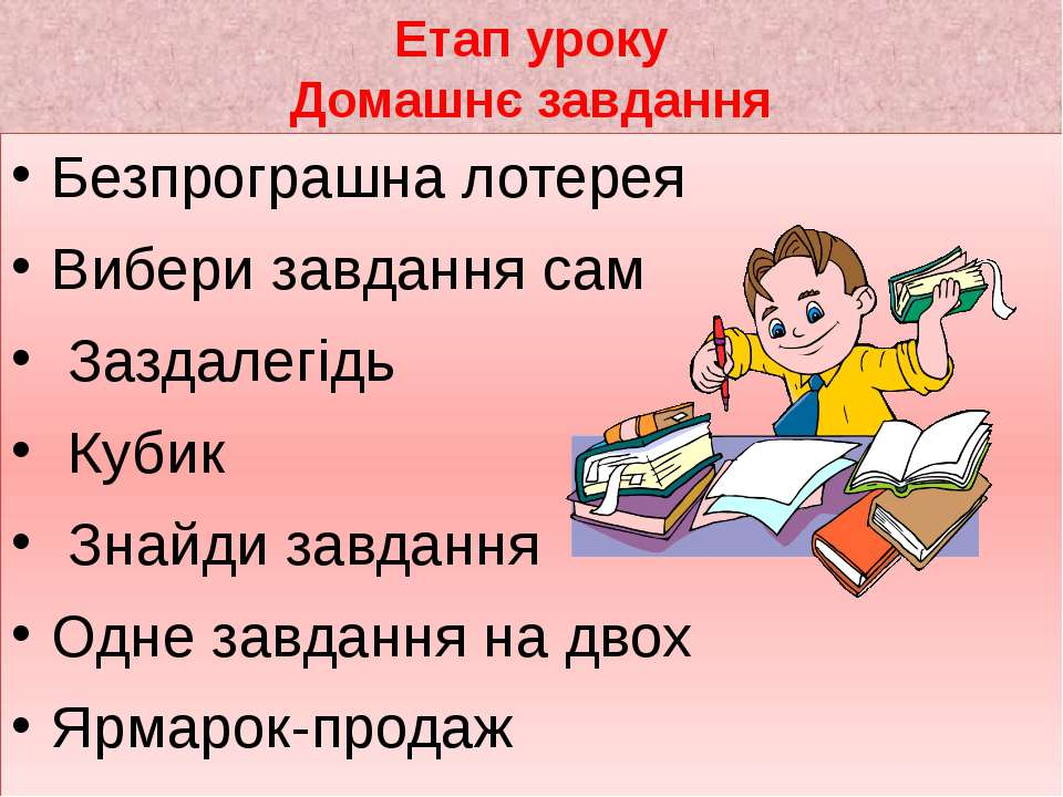 Етап уроку Домашнє завдання Безпрограшна лотерея Вибери завдання сам Заздалег...