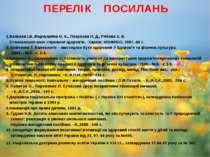 1.Волкова І.В.,Марнушкіна О. Є., Покроєва Л. Д., Рябова З. В. Становлення шкі...