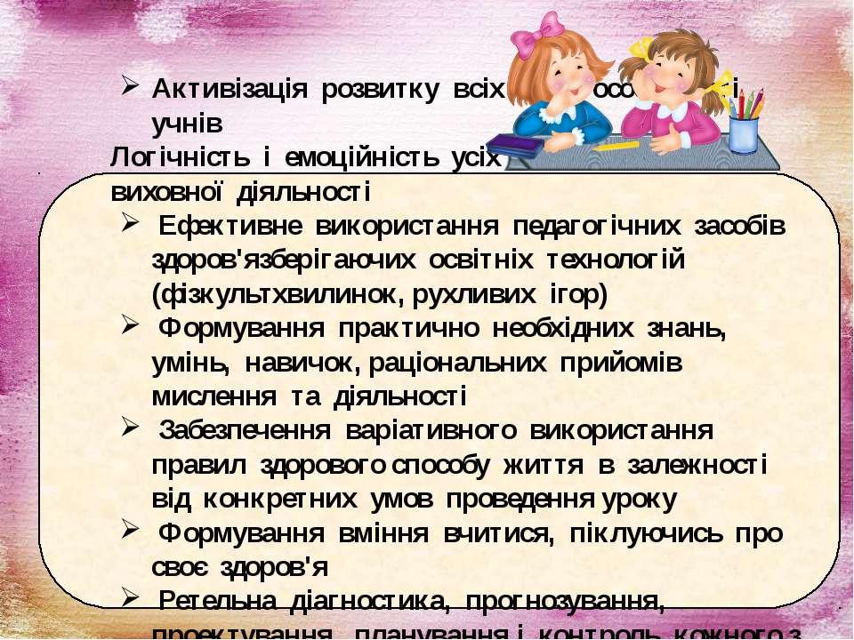 Активізація розвитку всіх сфер особистості учнів Логічність і емоційність усі...