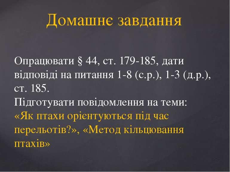 Домашнє завдання Опрацювати § 44, ст. 179-185, дати відповіді на питання 1-8 ...