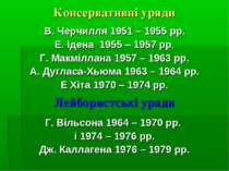 Консервативні уряди В. Черчилля 1951 – 1955 рр. Е. Ідена 1955 – 1957 рр. Г. М...
