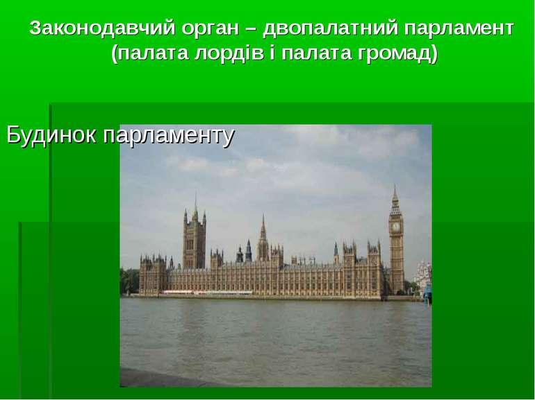 Законодавчий орган – двопалатний парламент (палата лордів і палата громад) Бу...