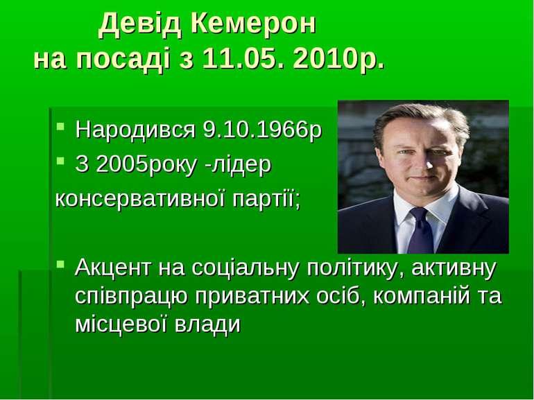 Девід Кемерон на посаді з 11.05. 2010р. Народився 9.10.1966р З 2005року -ліде...