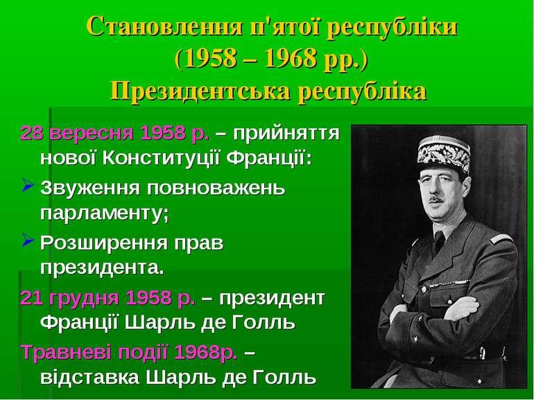 Становлення п'ятої республіки (1958 – 1968 рр.) Президентська республіка 28 в...