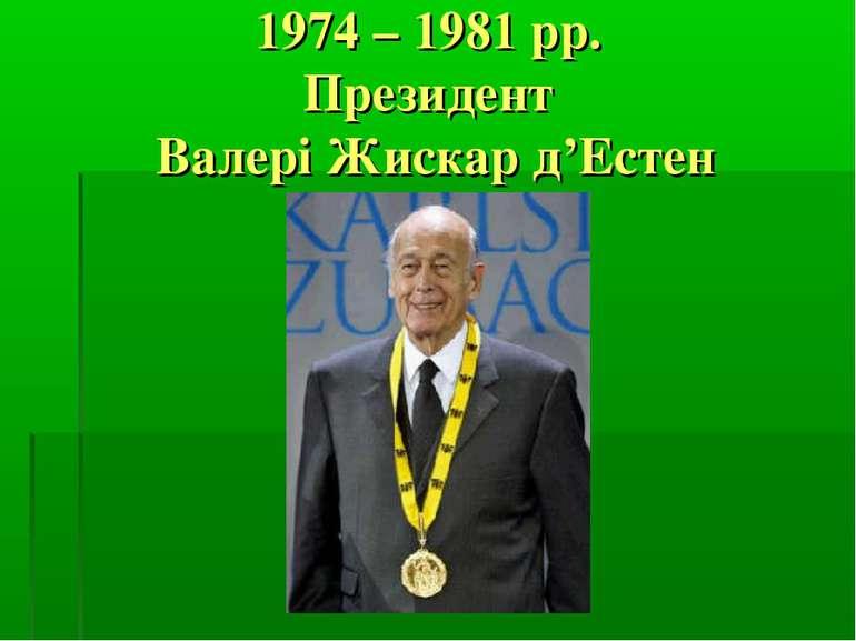 1974 – 1981 рр. Президент Валері Жискар д'Естен