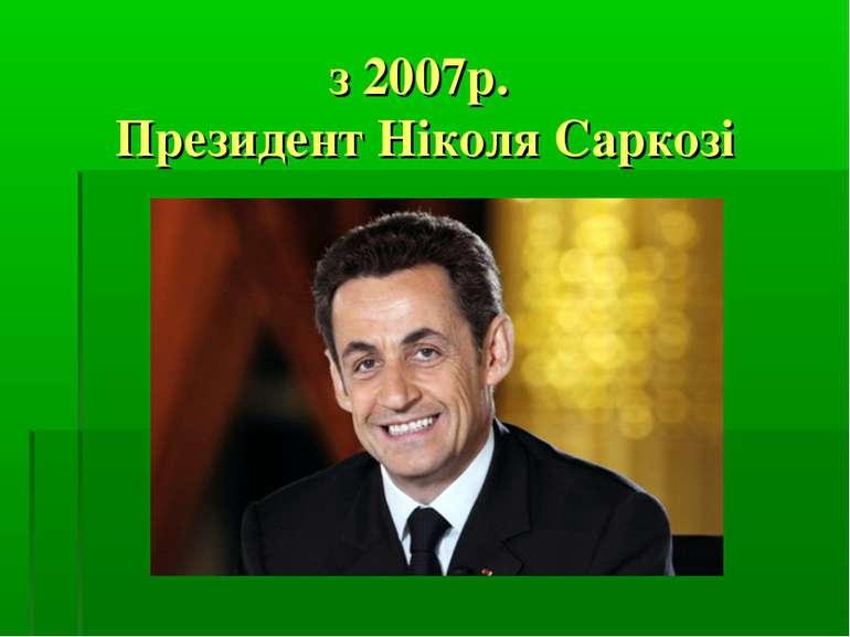 з 2007р. Президент Ніколя Саркозі