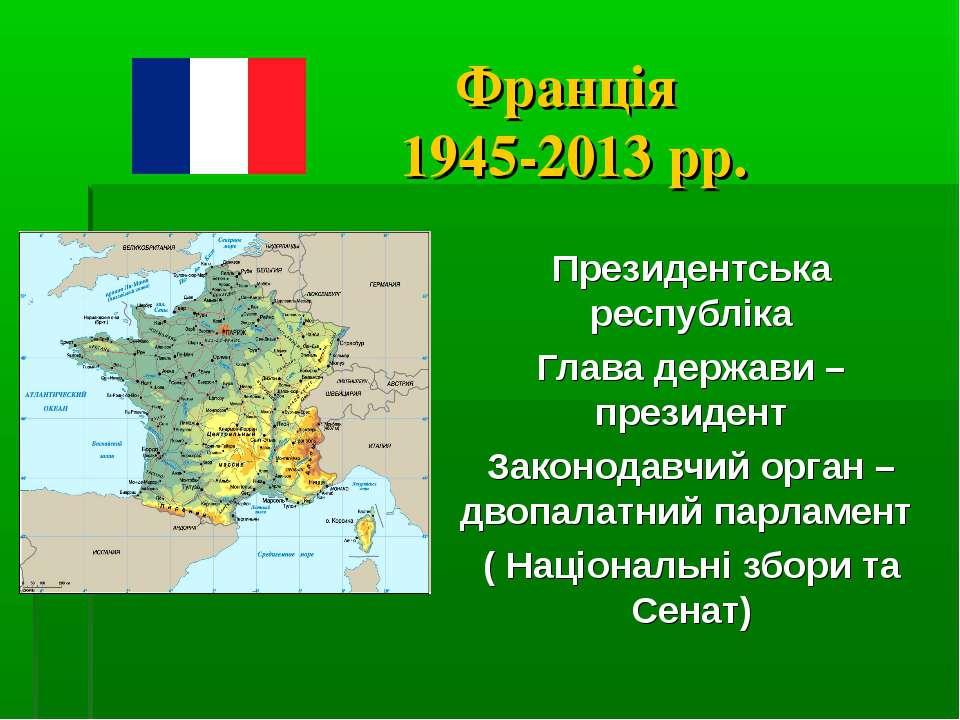 Франція 1945-2013 рр. Президентська республіка Глава держави – президент Зако...