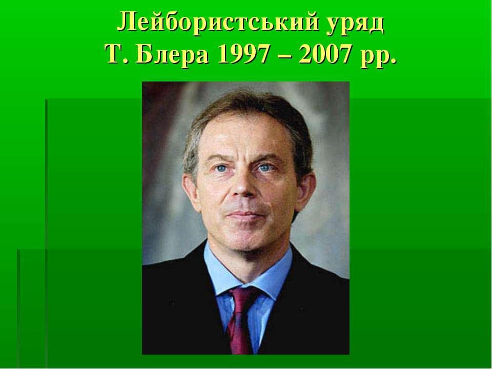 Лейбористський уряд Т. Блера 1997 – 2007 рр.