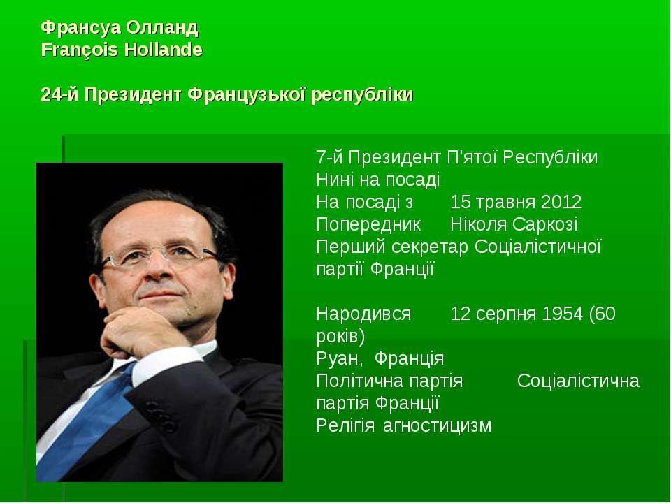 Франсуа Олланд François Hollande 24-й Президент Французької республіки 7-й Пр...