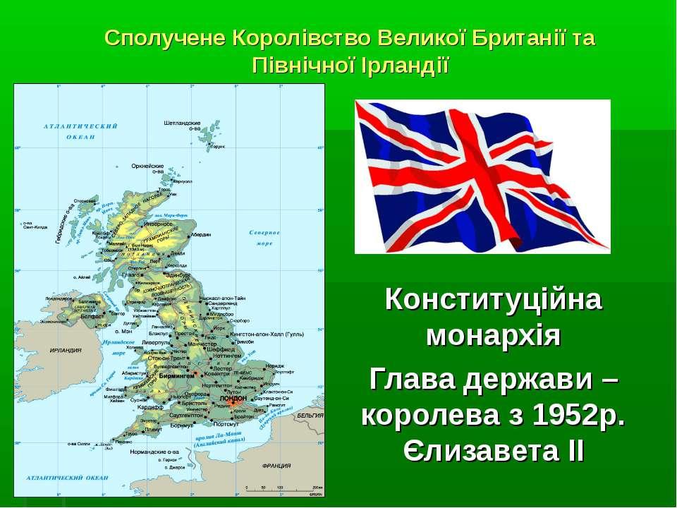 Сполучене Королівство Великої Британії та Північної Ірландії Конституційна мо...