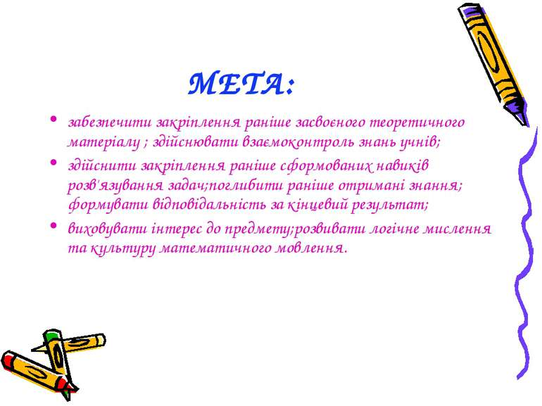 МЕТА: забезпечити закріплення раніше засвоєного теоретичного матеріалу ; здій...