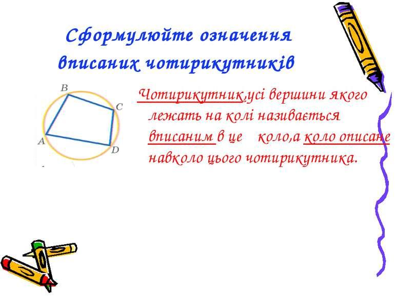 Сформулюйте означення вписаних чотирикутників Чотирикутник,усі вершини якого ...