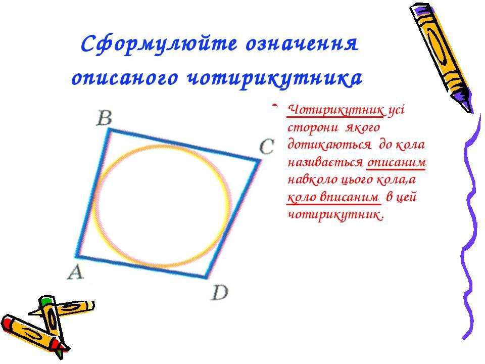 Сформулюйте означення описаного чотирикутника Чотирикутник усі сторони якого ...