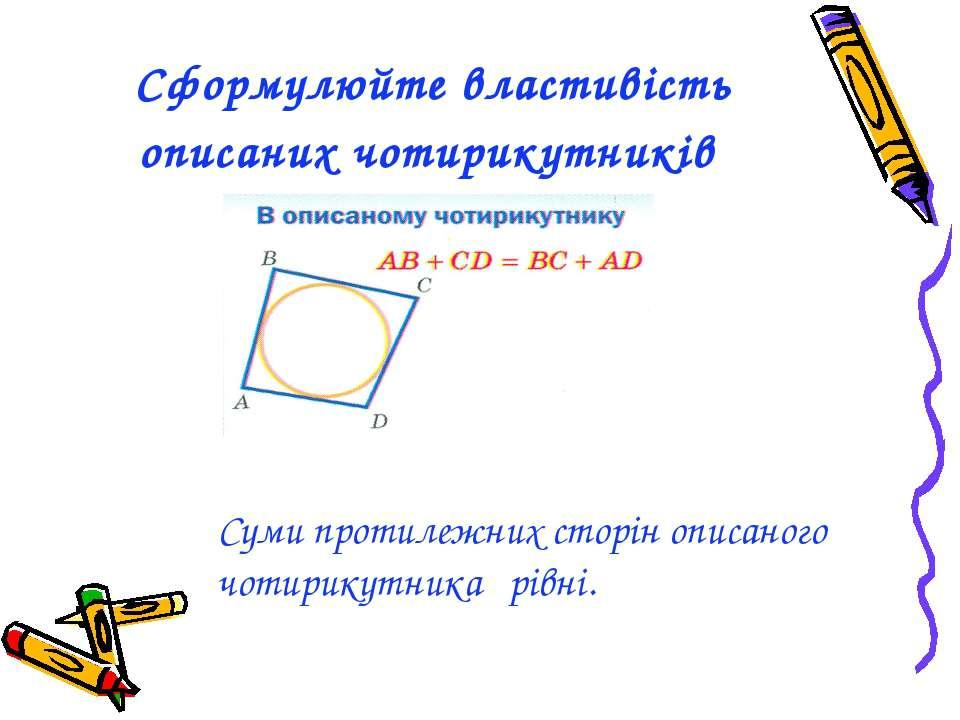 Сформулюйте властивість описаних чотирикутників Суми протилежних сторін описа...