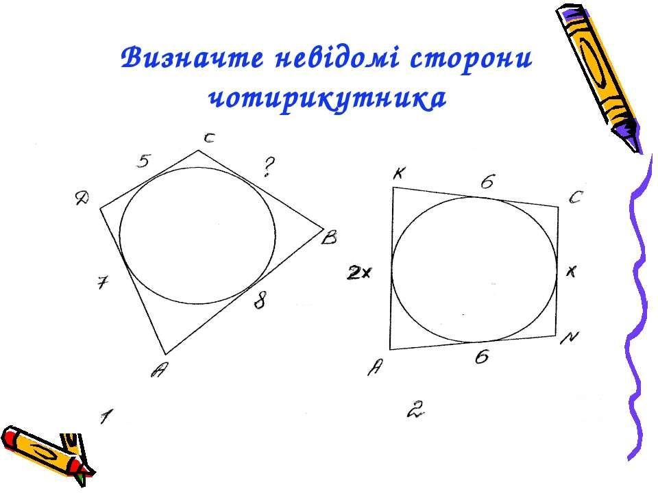Визначте невідомі сторони чотирикутника