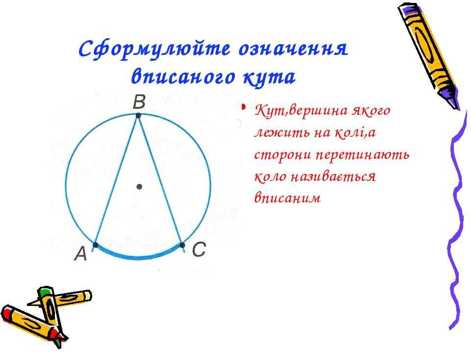 Сформулюйте означення вписаного кута Кут,вершина якого лежить на колі,а сторо...