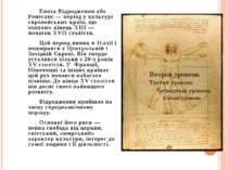 Епоха Відродження або Ренесанс — період у культурі європейських країн, що охо...
