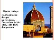 Купол собора св. Марії дель Фьоре, Брунелескі, Росселіно, 1420-1436, 1446-147...