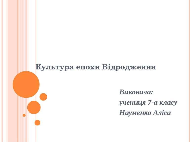Культура епохи Відродження Виконала: учениця 7-а класу Науменко Аліса