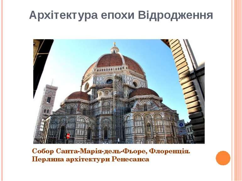 Архітектура епохи Відродження Собор Санта-Марія-дель-Фьоре, Флоренція. Перлин...