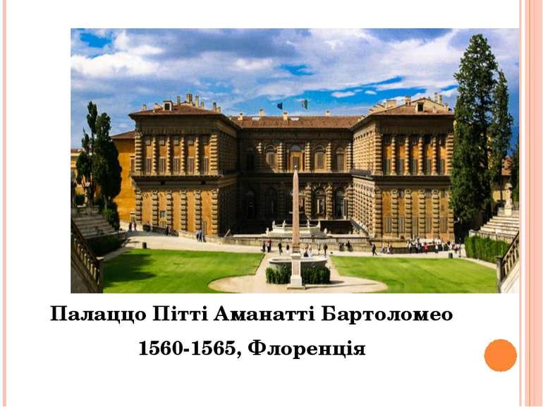 Палаццо Пітті Аманатті Бартоломео 1560-1565, Флоренція