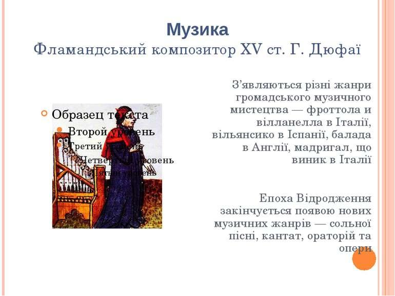 Музика Фламандський композитор XV ст. Г. Дюфаї З'являються різні жанри громад...