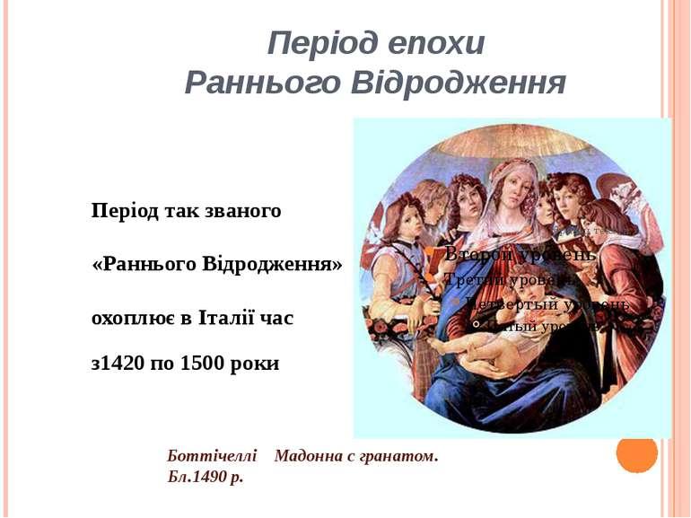Період епохи Раннього Відродження Період так званого «Раннього Відродження» о...