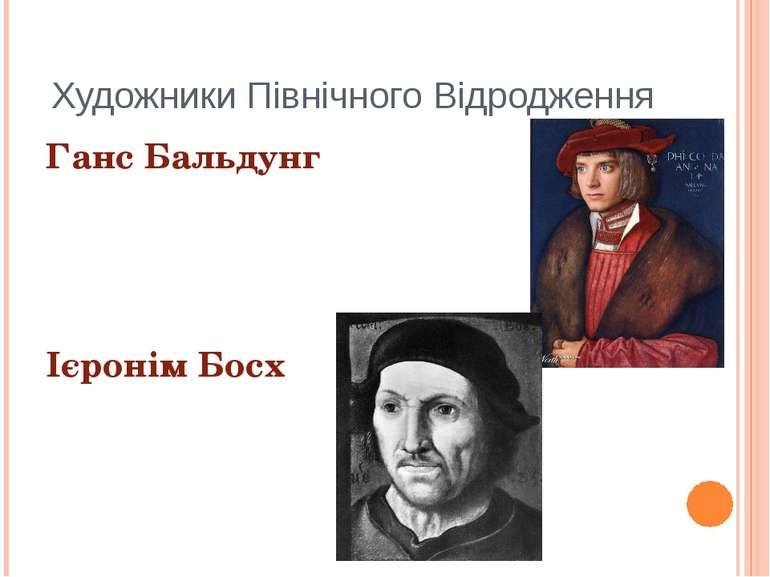 Художники Північного Відродження Ганс Бальдунг Ієронім Босх