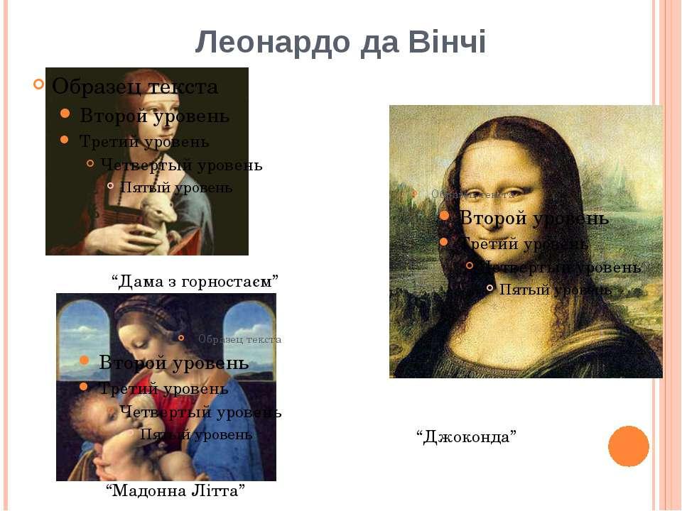 "Леонардо да Вінчі ""Джоконда"" ""Дама з горностаєм"" ""Мадонна Літта"""