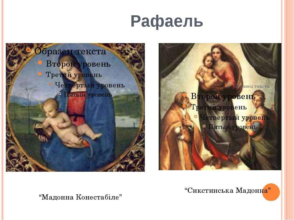 """Рафаель """"Сикстинська Мадонна"""" """"Мадонна Конестабіле"""""""