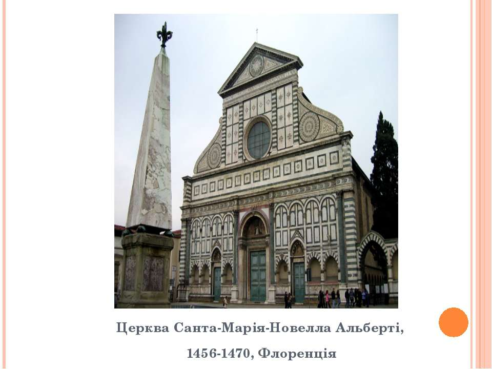 Церква Санта-Марія-Новелла Альберті, 1456-1470, Флоренція