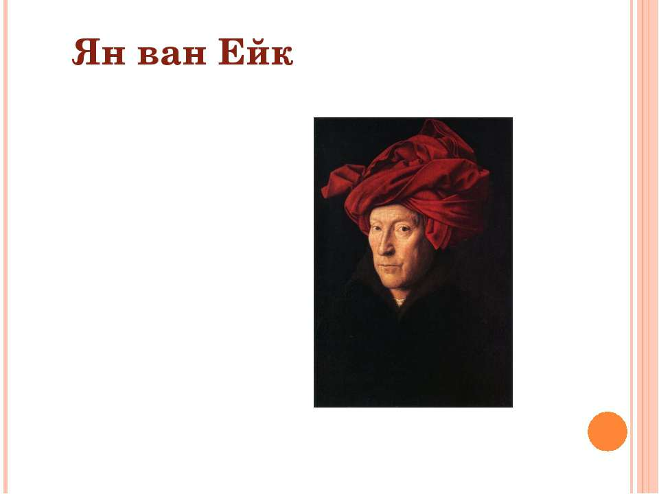 Ян ван Ейк